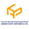 الشركة العربية لمركبات البلاستيك