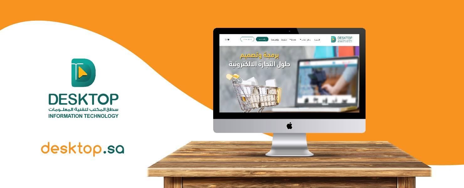موقع سطح المكتب لتقنية المعلومات