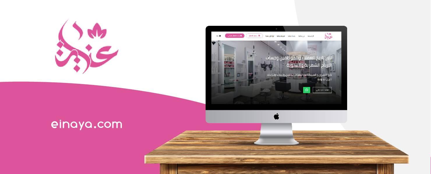 تصميم موقع منصة عناية لادارة مشاغل التجميل