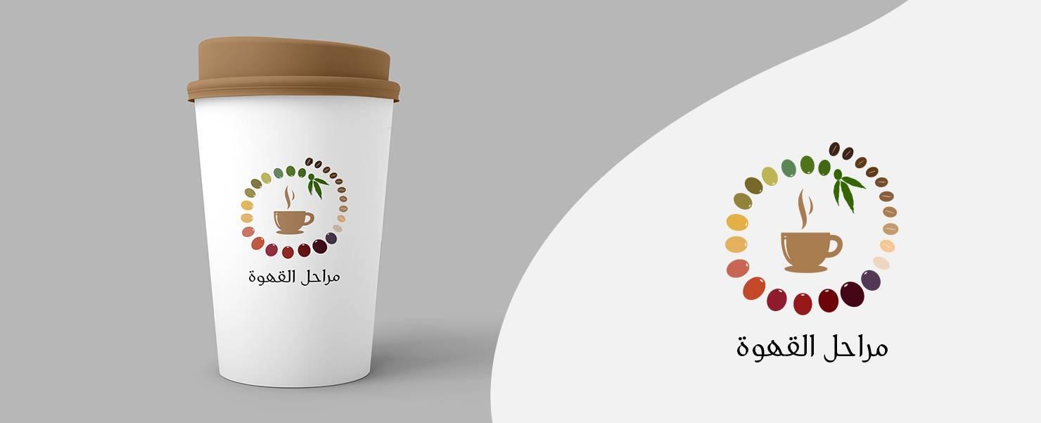 تصميم شعار مراحل القهوة