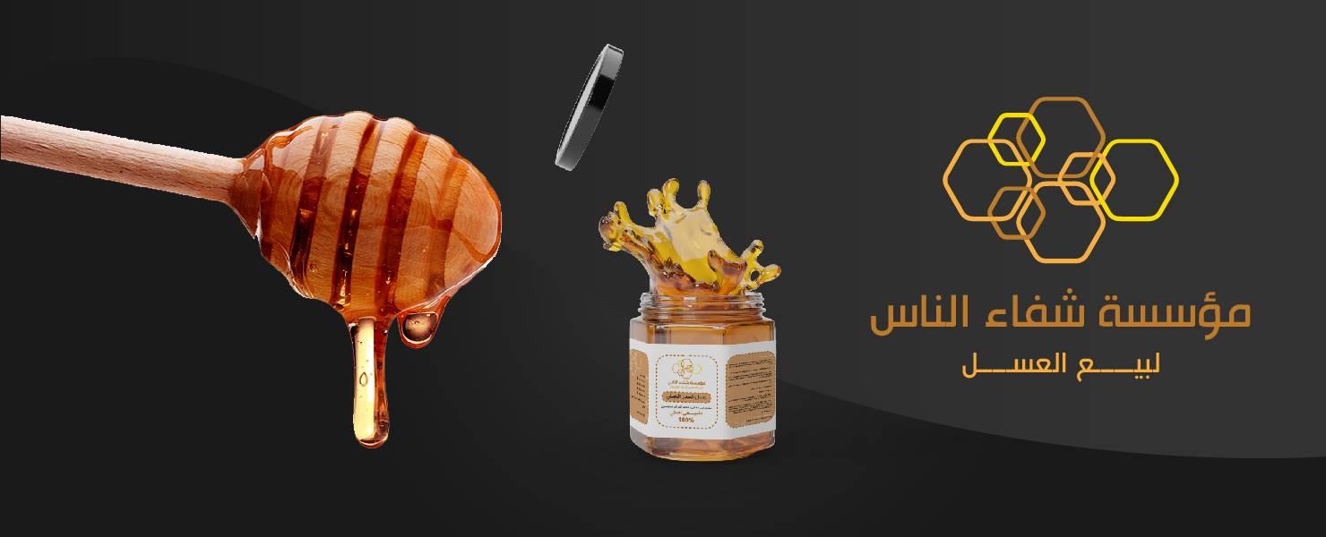 تصميم شعار شفاء الناس للعسل