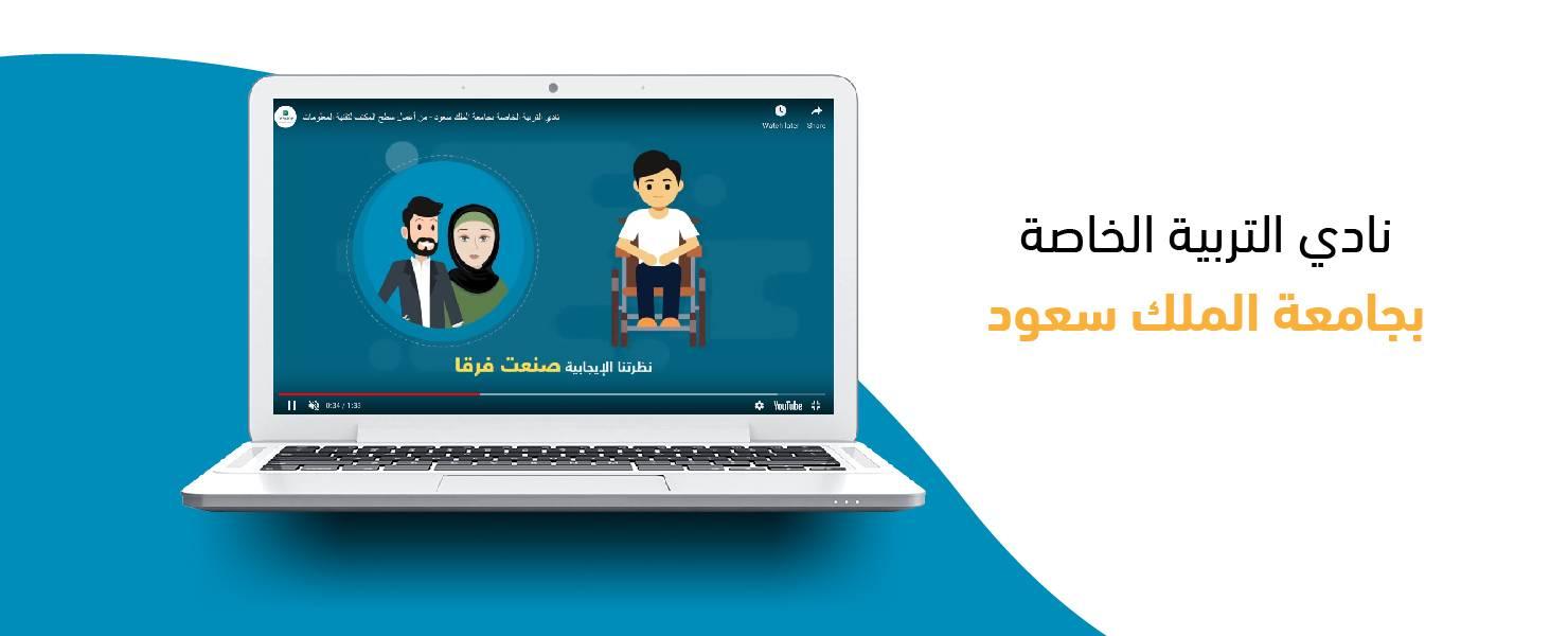 نادي التربية الخاصة بجامعة الملك سعود